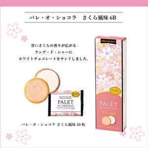 パレ・オ・ショコラさくら風味6B