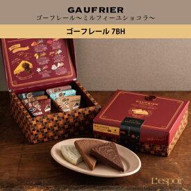 【L-3】ゴーフレール 7BH バレンタイン 義理チョコ お菓子 贈り物 ギフト プチギフト お土産 神戸 風月堂 神戸風月堂