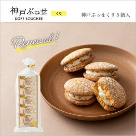 神戸ぶっせ栗5個入 贈り物 ギフト お菓子 お土産 神戸 風月堂 神戸風月堂