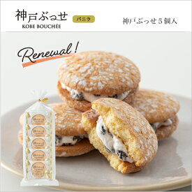 神戸ぶっせ(バニラ) 5入 贈り物 ギフト プチギフト お菓子 お土産 神戸 風月堂 神戸風月堂