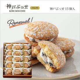 神戸ぶっせ (バニラ) 15入 贈り物 ギフト プチギフト お菓子 お土産 神戸 風月堂 神戸風月堂