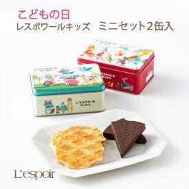 レスポワールキッズ 2入 子供の日 お菓子 贈り物 ギフト プチギフト お土産 神戸 風月堂 神戸風月堂