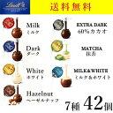 リンツ リンドール チョコ 7種 42個 高級 チョコレート 訳あり アソート シルバー ゴールド 人気 有名 ば…
