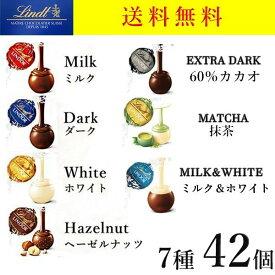 リンツ リンドール チョコ 7種 42個 高級 チョコレート 訳あり アソート シルバー ゴールド 人気 有名 ばらまき コストコ お試し 送料無料