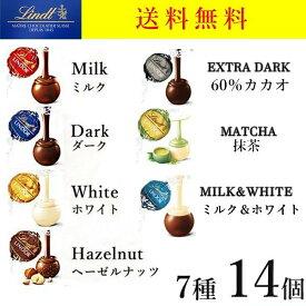 リンツ リンドール チョコ 7種 14個 高級 チョコレート 訳あり アソート シルバー ゴールド 人気 有名 ばらまき コストコ お試し 送料無料