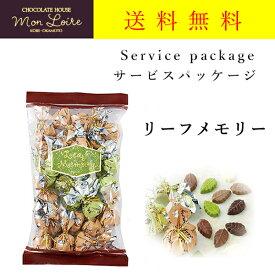クール便可 モンロワール チョコレート リーフメモリー 250g サービス袋 お菓子 有名 人気 チョコ 包み 葉っぱ ばらまき 送料無料