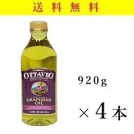 グレープシードオイル 920g×4本 健康 コレステロールゼロ 食用ブドウ油 オッタビオ ottavio  送料無料