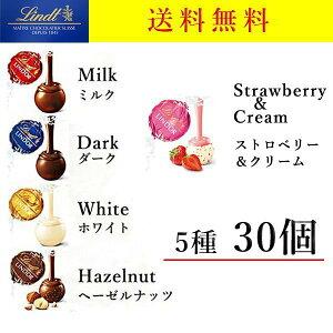 リンツ リンドール チョコ 5種 30個 ストロベリー ゴールド 高級 チョコレート アソート 人気 有名 お試し 訳あり スイーツ ばらまき コストコ 送料無料