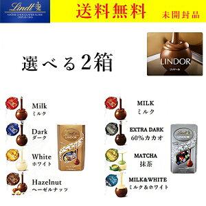 リンツ リンドール チョコ 選べる2箱 4種 アソート ゴールド シルバー 600g 高級 チョコレート 人気 有名 プレゼント 個包装 小分け ばらまき コストコ お得