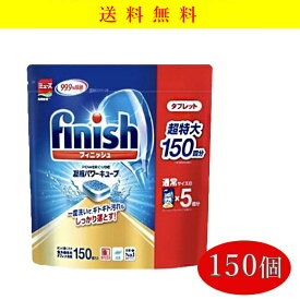フィニッシュ タブレット 150個 大容量 食洗機用 洗剤 固形 150回 凝縮 パワーキューブ 送料無料 ポスト
