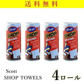スコット ショップタオル 4ロール カーショップ ブルー コストコ 掃除 洗車 丈夫 柔らか 吸水 送料無料
