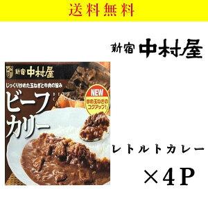 新宿中村屋 ビーフカリー 200g×4袋 レトルト カレー 簡単 保存 レストランフーズ 送料無料 1000 訳あり お試し