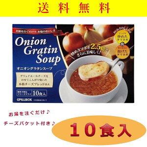 ピルボックス オニオングラタン スープ 10食 インスタント 玉ねぎ 簡単 フリーズドライ PILLBOX 送料無料