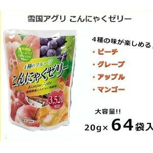 雪国アグリ こんにゃくゼリー 64個 国産 天然果汁 4種 フルーツ コンニャク 小分け パック 大容量 ヘルシー 送料無料