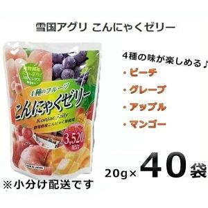 雪国アグリ こんにゃくゼリー 40袋 国産 天然果汁 4種 フルーツ こんにゃく 小分け パック お試し 送料無料