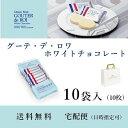 ハラダ ラスク ホワイトチョコレート 10枚 W5 専用袋 熨斗 ガトーフェスタハラダ グーテ・デ・ロワ 菓子 有…