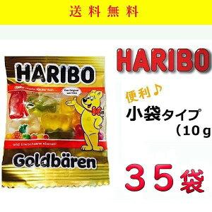 ハリボー グミ 35袋 小分け 小袋 ばらまき お試し HARIBO ミニゴールドベア コストコ 送料無料