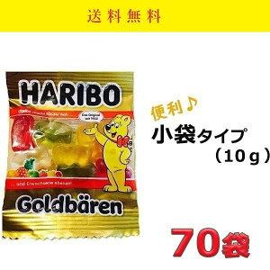 ハリボー グミ 70袋 小分け 小袋 ばらまき お得 ポイント お試し HARIBO ミニゴールドベア コストコ 送料無料