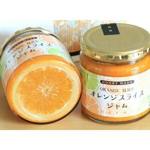 オレンジスライスジャム 280g 限定 ローズメイ 国産 オレンジ ジャム 無添加 低GI値 敬老の日 ギフト 大人気