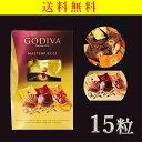 クール便可 GODIVA ゴディバ チョコレート 3種類 15粒 マスターピース 訳あり コストコ 高級 チョコ 大容量 お得 個…