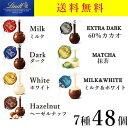 クール便可 リンツ リンドール チョコ 7種 48個 高級 チョコレート シルバー ゴールド アソート 人気 有名 スイーツ …