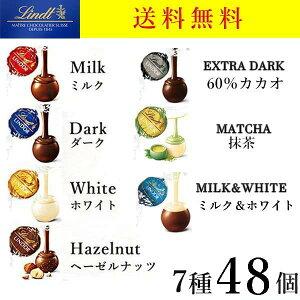 クール便可 リンツ リンドール チョコ 7種 48個 高級 チョコレート シルバー ゴールド アソート 人気 有名 スイーツ ばらまき 訳あり 大容量 コストコ 送料無料