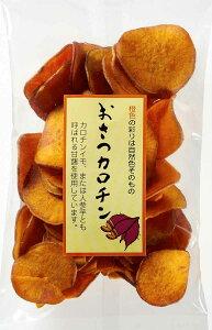 手揚げの自家製国産芋かりんとう!「おさつカロチン(95g)」【ヨコノ食品】
