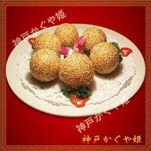 自家製 国産 ごま団子(芝麻球)【約50g×15個】飲茶 中華点心 こしあん 中華のお菓子 甘いあんと香ばしいごまの食感がたまらなくおいしい揚げたて
