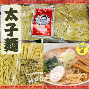 太子麺 【5玉入り】 中華麺 香港 太麺 生麺 中太麺 らーめん つけ麺 焼きそば