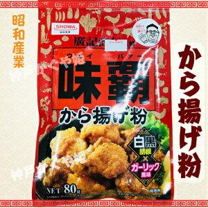 味覇(ウェイバー) から揚げ粉 80g 中華調味料 白黒胡椒Xガーリック風味