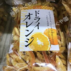 ドライフルーツ トロピカルフルーツの定番 オレンジ・みかん オレンジピール(細切り)タイ産【250g】