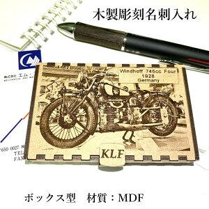 名刺入れ 彫刻 MDF ボックス型 木製名刺入れ オーダーメイド 木製 オリジナル カードケース 名入れ 名前 写真 彫刻 メンズ レディース