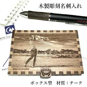 名刺入れ 木製 彫刻 チーク ボックス型 木製名刺入れ オーダーメイド 高級天然木 オリジナル カードケース 名入れ 名前 写真 メンズ レディース