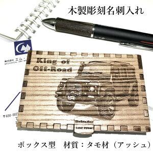 名刺入れ 木製 彫刻 タモ アッシュ ボックス型 木製名刺入れ オーダーメイド オリジナル カードケース 名入れ 名前 写真 彫刻 メンズ レディース
