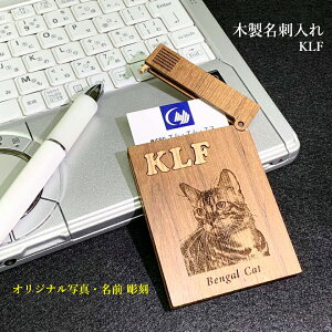 名刺入れ 木製 彫刻 チーク材 カード型 ジッポタイプ 木製名刺入れ オーダーメイド 高級天然木 オリジナル カードケース 名入れ 名前 写真 メンズ レディース