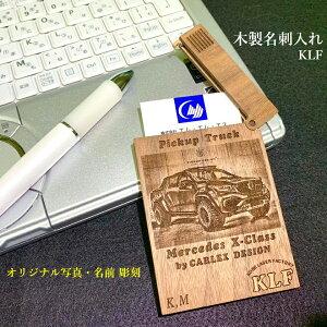 名刺入れ 木製 彫刻 ウォルナット材 カード型 ジッポタイプ 木製名刺入れ オーダーメイド 高級天然木 オリジナル カードケース 名入れ 名前 写真 彫刻 メンズ レディース
