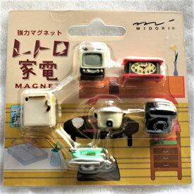 ミドリ・デザインフィルOJ ミニマグネット(6個入) レトロ家電 (49124006)昭和レトロの強力マグネット