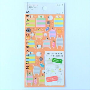 シールデザインフィルミドリ・MIDORIシール 82301-006 ブロックのんびり柄貼ってはがせる月間ブロックシール【追跡可能メール便可】