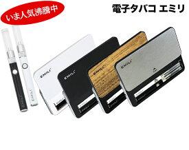 【送料無料】 電子タバコ EMILI エミリ smiss社正規品 コンパクトサイズの電子たばこ VAPE