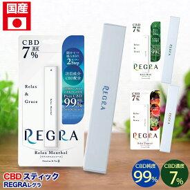 CBD 70mg VAPE 電子タバコ 使い捨て リキッド 国産 高濃度 7% 高純度 99% REGRA レグラ スティック VAPE ヴェポライザー カンナビジオール 植物性カンナビノイド ペン pen 日本製