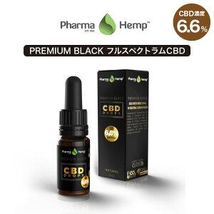 CBD オイル CBD 高濃度 6.6% 660mg 内容量 10ml フルスペクトラム ファーマヘンプ カンナビノイド おすすめ pharma hemp 高純度 cbd oil cbdオイル カンナビジオール 高濃度 cbd オイル アントラージュ グッ