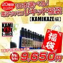 10本選べるKAMIKAZE カミカゼ 福袋電子タバコ リキッド 国産KAMIKAZE E-JUICE 15ml 正規品/アイス/ベイプ/フレーバー/安全/