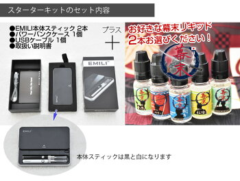 【送料無料】電子タバコリキッド付きスターターキットEMILI+国産高品質な幕末リキッドsmiss社正規品コンパクトサイズの電子たばこVAPE