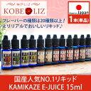 電子タバコ リキッド 国産 カミカゼ KAMIKAZE E-JUICE 15ml 正規品/アイス/ベイプ/フレーバー/安全/