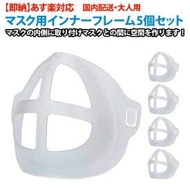 マスク インナー フレーム 5個セット 立体インナーマスク マスクカバー マスクインナーカバー マスクインナー 立体 フレーム シリコン スペーサー 呼吸が楽 化粧崩れ 防止 熱軽減 ブラケット カラーマスク 不織布マスク 綿マスク 布マスク 用 洗える 不織布 シート