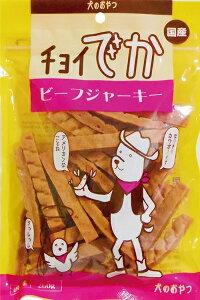 わんわん チョイでか ビーフジャーキー 200g 犬用 おやつ ドッグフード ペットフード ペット用 国産 日本産
