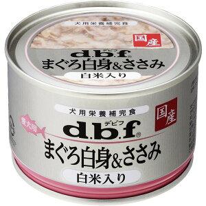 デビフペット 犬用栄養補完食 まぐろ白身&ささみ 白米入150g 犬用 ごはん おやつ ドッグフード ペットフード ペット用 国産 日本産 缶詰め
