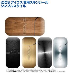 アイコス 専用スキンシール 電子タバコ ケース ステッカー iQOS シンプル デザイン 両面タイプ 選べる5デザイン ドレスアップ