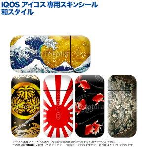 アイコス 専用スキンシール 電子タバコ ケース ステッカー iQOS 和 日本 デザイン 両面タイプ 選べる5デザイン ドレスアップ