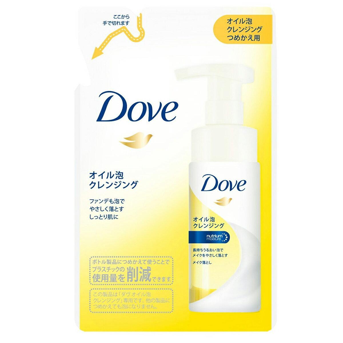 【8/14〜8/15限定!クーポン利用でポイント13倍相当】ユニリーバ・ジャパン株式会社Dove(ダヴ) オイル泡クレンジング[つめかえ用]130ml<メイク落とし><ナチュラルなホワイトフローラルの香り>(この商品は注文後のキャンセルができません)